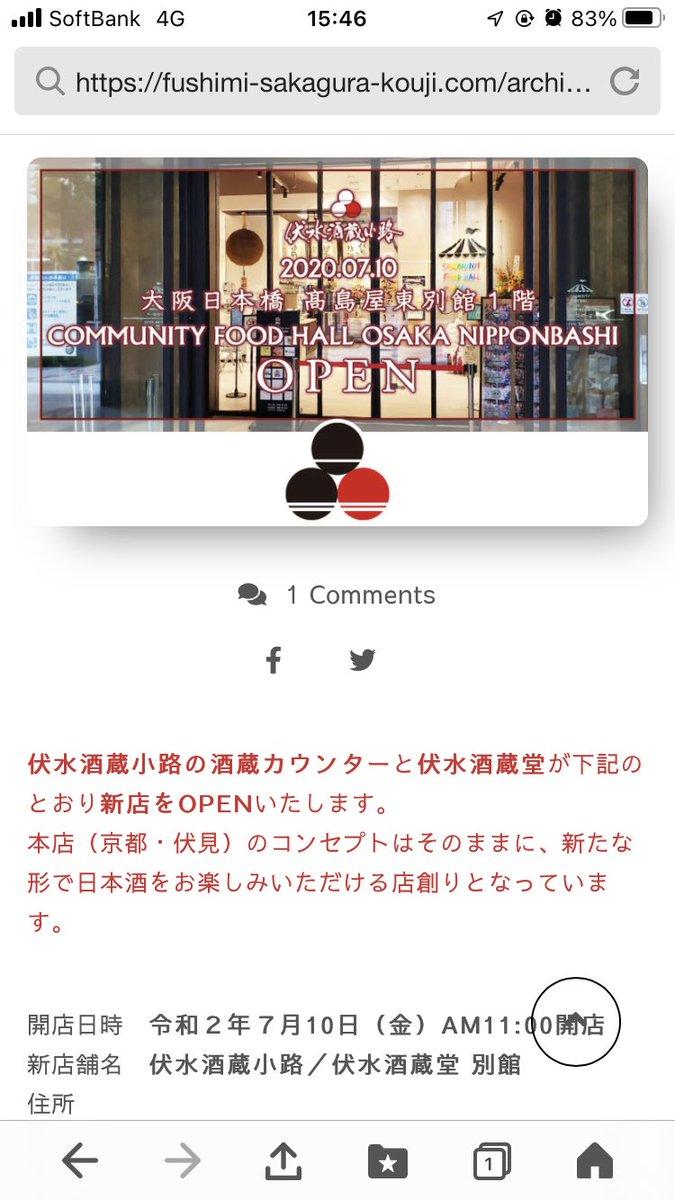 test ツイッターメディア - @danki1289 @takuto8969 @nuretakoinu 日本橋の高島屋別館のフードホールにある、伏水酒蔵小路! フードホールやから雰囲気はイマイチやけど、まーまーの種類の日本酒が飲める! https://t.co/sYTSmYMmJB