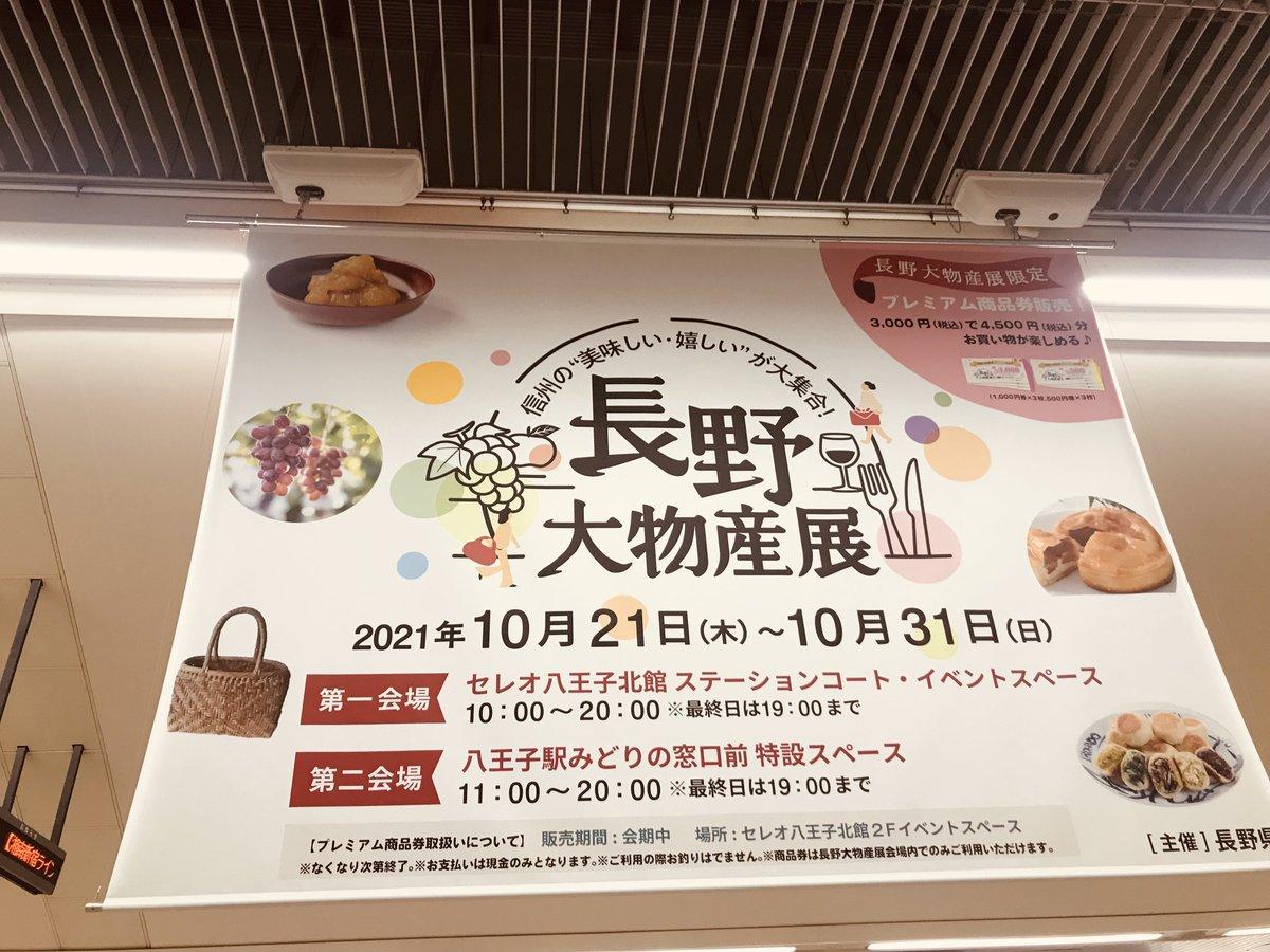 test ツイッターメディア - 明日から八王子駅で「長野 大物産展」開催だって。最近の物産展は小規模なのばかりだから、本当に「大」って規模だと良いなぁ。 母の好物の上田の飯島商店のみすず飴売ってると良いのだけど。 https://t.co/tgIeM4q5JC
