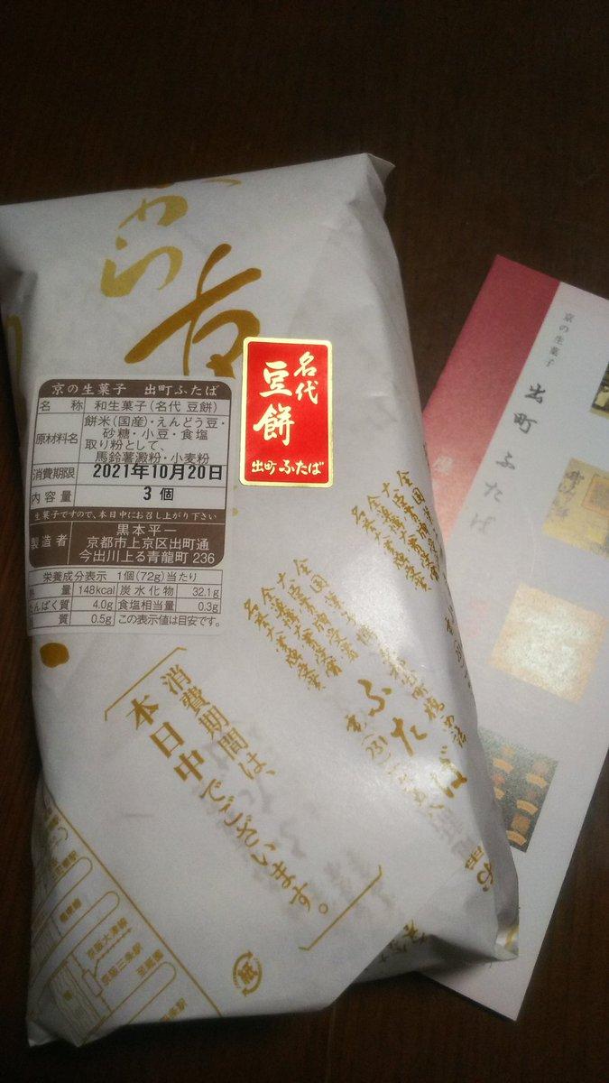test ツイッターメディア - 京都展の限定で、出町ふたばの豆餅買ってきてくれたー。 https://t.co/BhK8znh45C