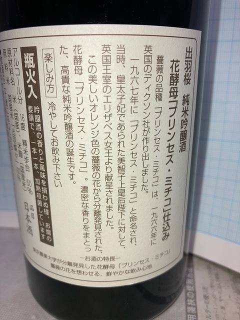 test ツイッターメディア - 本日は上皇后美智子さまのお誕生日。 お誕生日をお祝いして発売となった このお酒を頂く。(R2BY品)  「出羽桜」純米吟醸酒 花酵母 プリンセス・ミチコ 日本酒度 -1。酸度 1.5。山形県産出羽燦々使用  品の良いお酒。美味しい。  #出羽桜酒造 #山形 #プリンセスミチコ #日本酒好きな人と繋がりたい https://t.co/ckm769S6gz