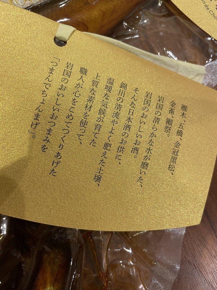 test ツイッターメディア - 母さんから誕生日プレゼント。鮎の甘露煮! ふむ…岩国の日本酒と合わせろと書いてあるのに酒は送られてこなかった。週末どこかに買いに行くか。雁木、五橋、金冠黒松、金雀、獺祭…。金雀は東京じゃ絶対手に入らないだろうなぁ。 https://t.co/3TU0v5xgG2