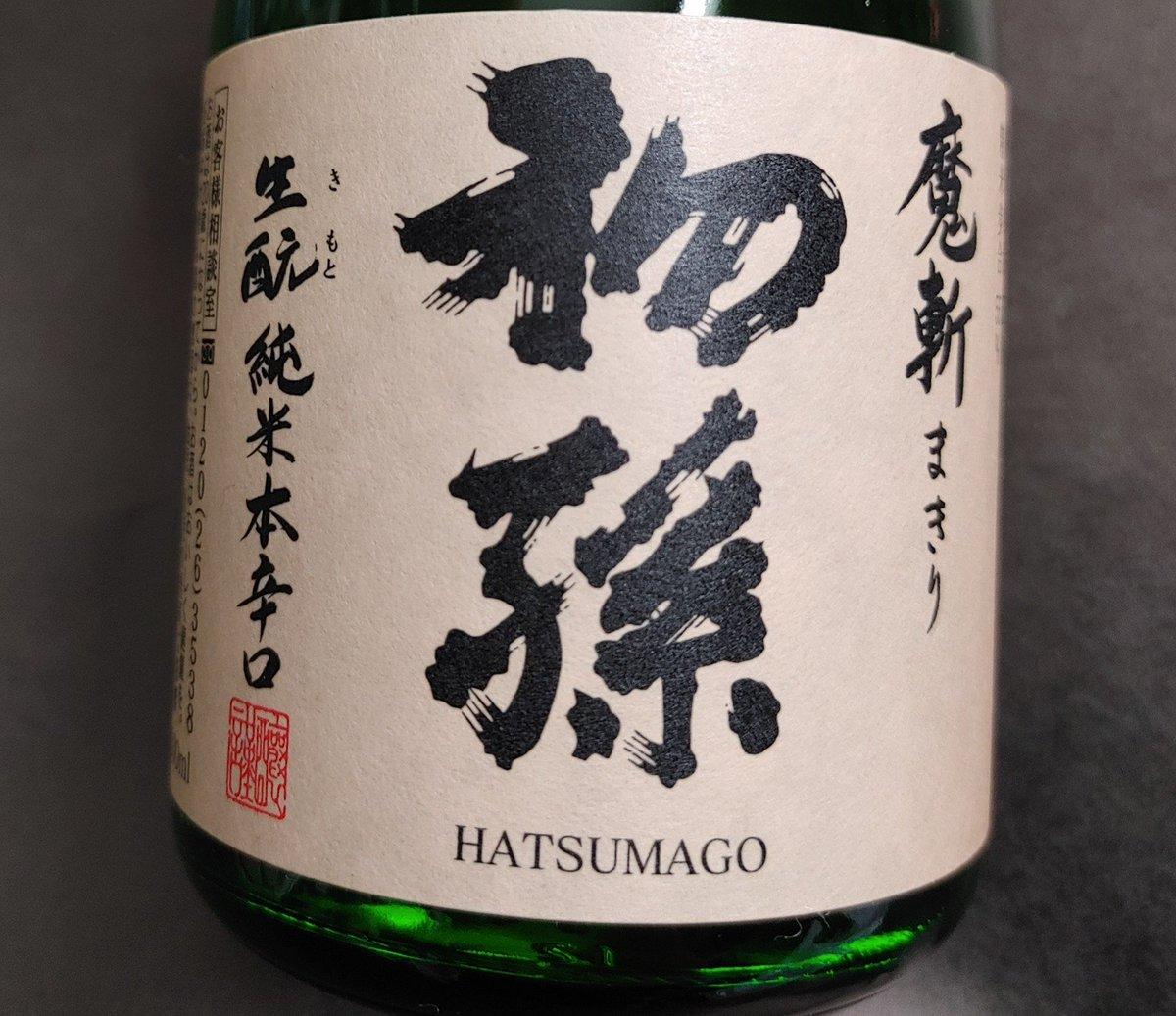 test ツイッターメディア - いつもよくしてくださる人に初孫さんができる✨お祝いに山形の日本酒「初孫」をプレゼント🍶☺️ https://t.co/1cx5imFUln