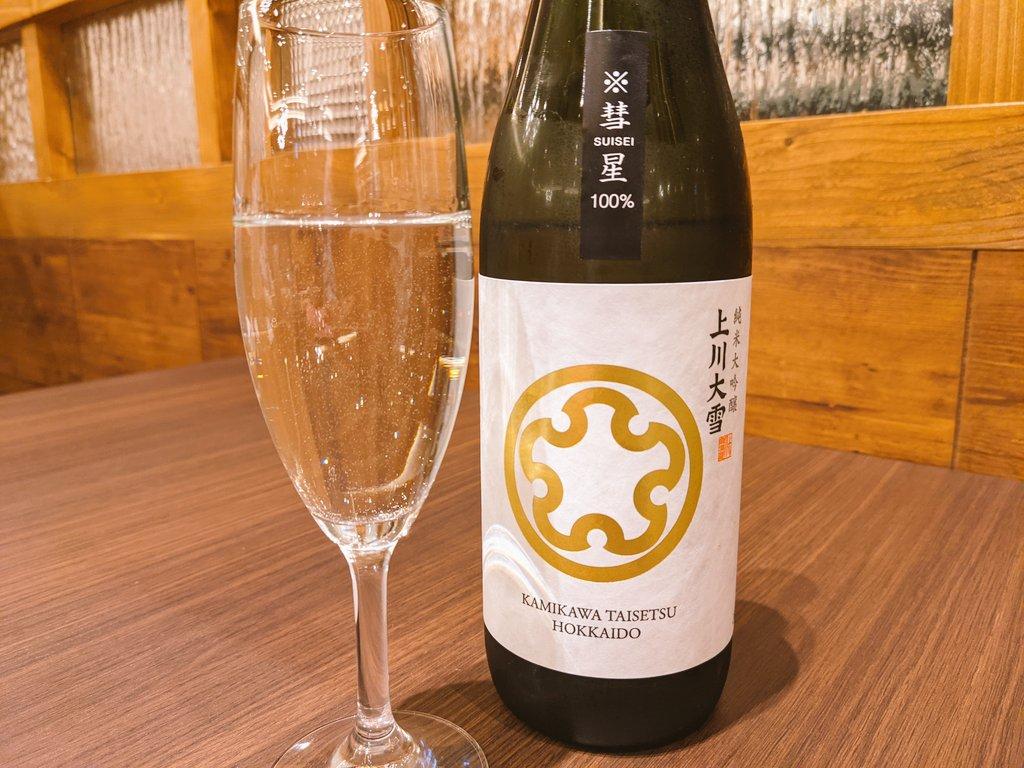 test ツイッターメディア - うんまー!  北海道のど真ん中 上川大雪酒造の純米大吟醸  例えば20年前に初めて飲んだ獺祭の衝撃 新政No6Xの衝撃 風の森の衝撃 作(ざく)の衝撃  日本酒を表す言葉が幼くて申し訳有りませんが 2017年に出来た新進気鋭の酒蔵さん 話題でどれどれ 試してみたら う・ん・まーーー!!! https://t.co/haA3LNhADt