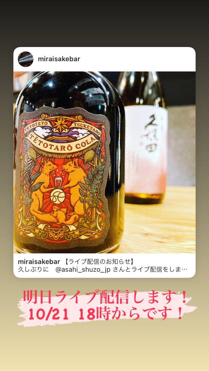 test ツイッターメディア - 明日、インスタライブをやりますー! @atsukan_dj たちが作ったクラフトコーラと朝日酒造(久保田)の酒と合わせると.......? という秋のカクテルを紹介するライブです!皆様ぜひご覧くださいね❤︎ https://t.co/1FjYMelU6q