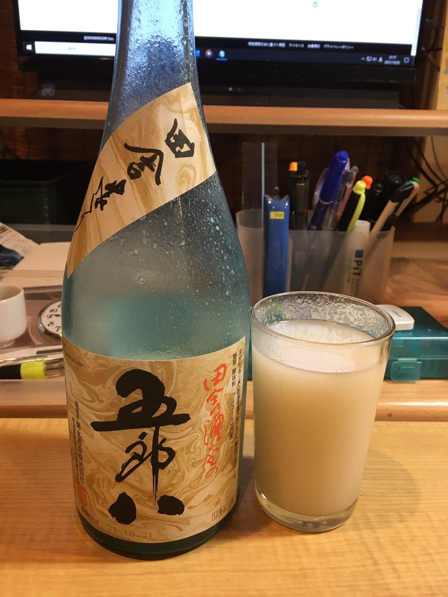 test ツイッターメディア - ちょっと呑み足らないので、菊水酒造さんの五郎八を呑んでいるのだけど 27日まで持ち堪えそうにないな。 https://t.co/E1bx9nIJbN