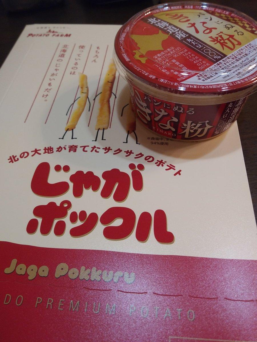test ツイッターメディア - ダンナが買ってきた。 芋けんぴじゃなくて、じゃがポックルいただきます😋 パンにぬるきな粉は明日の朝のお楽しみ。 北海道行きたいな🦀🍦🍜 https://t.co/HQemtb5avE