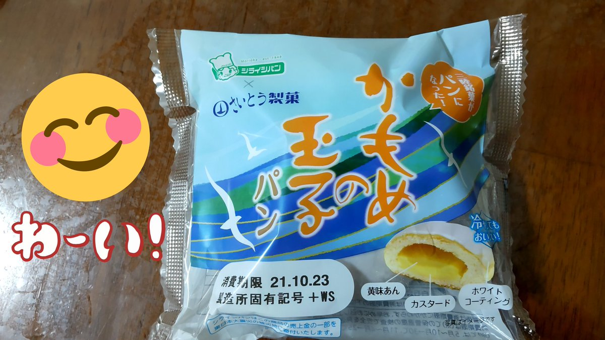 test ツイッターメディア - 東北フェアで、かもめの玉子パンが買えたよ‼️😊🙌明日の朝食にしよう😋 https://t.co/dfNcH1TRYs