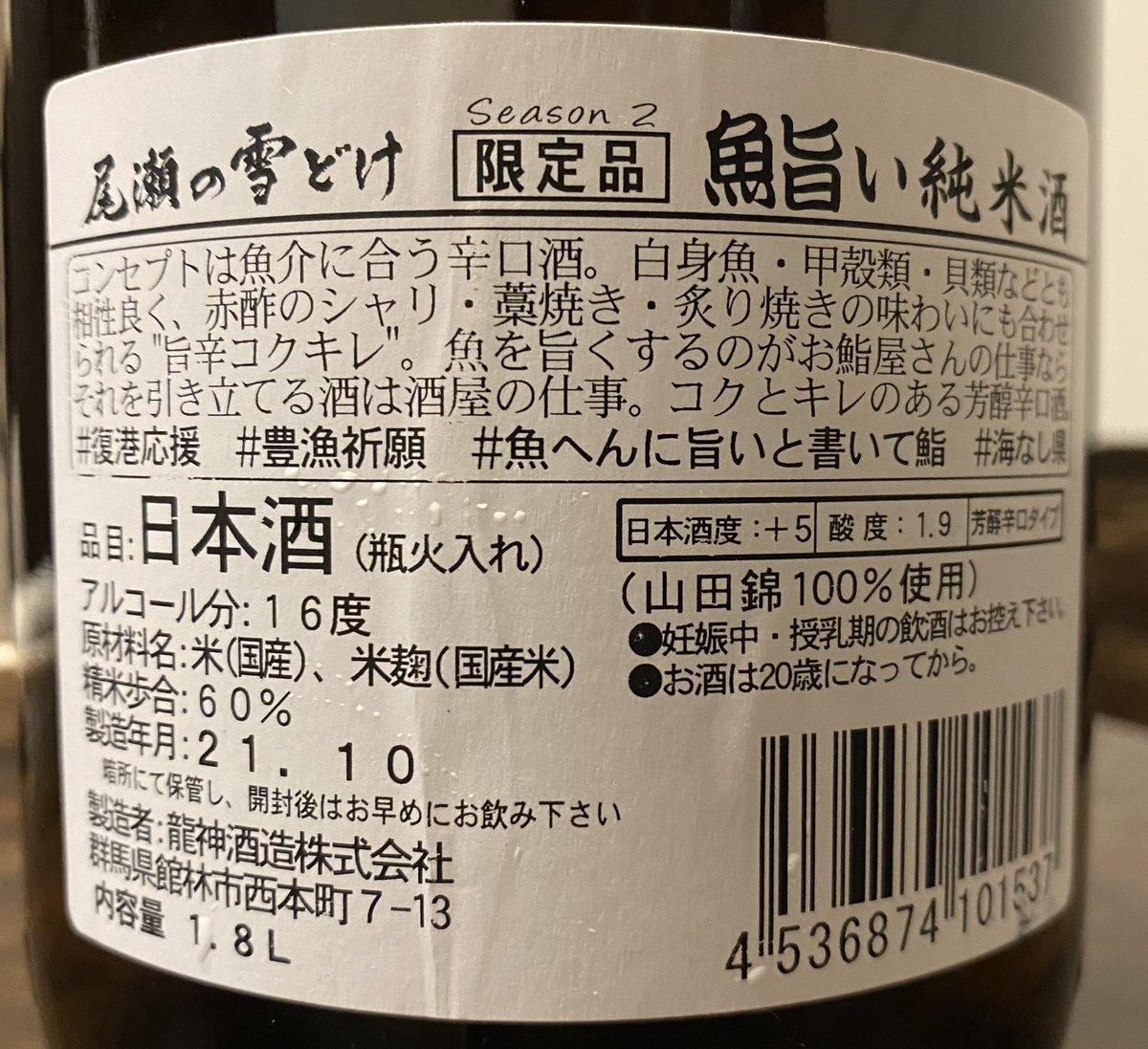 test ツイッターメディア - これはびっくり 本当にキレがあってスッキリ このお酒の概念が  尾瀬の雪どけ 魚旨い純米酒  #日本酒 #sake #地酒 #尾瀬の雪どけ #群馬 https://t.co/4wiRLfT0Pu