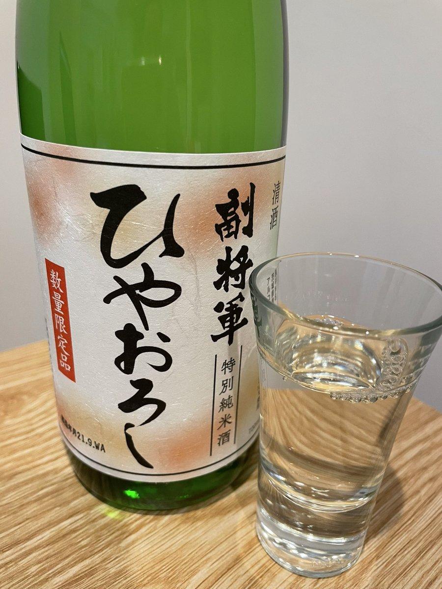 test ツイッターメディア - 明利酒類さんの副将軍ひやおろし🍶 冷やとぬる燗で。 飲みやすさと飲みごたえがちょうど良くてとても美味しかったです😌 https://t.co/Nr2sdzVUOA