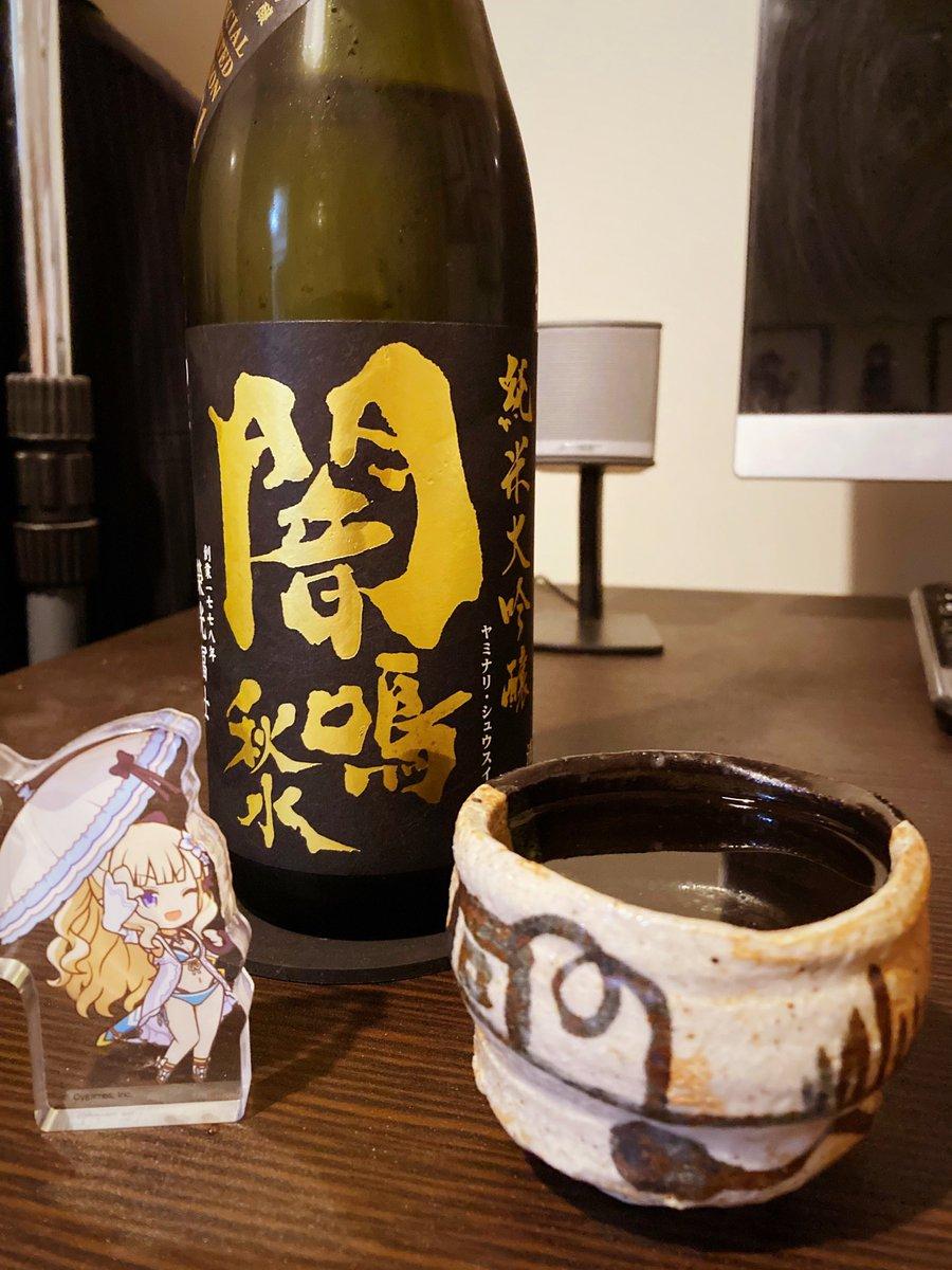 test ツイッターメディア - 晩酌です。山形のお酒「栄光冨士 闇鳴秋水 純米大吟醸」。  年1回秋口だけ販売される限定酒です。毎年楽しみにしてるんですが日本酒の概念が変わるくらい美味いお酒。運良く手に入ったら是非に🍶  器は黒織部今焼。 https://t.co/2oMrK7OrEE