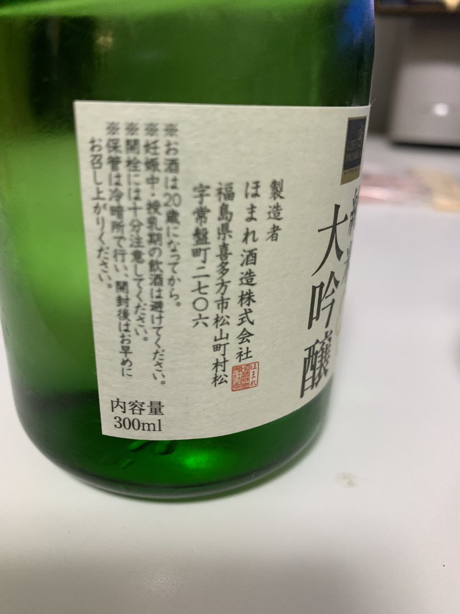 test ツイッターメディア - ライフで売っているプライベートブランド。 この手のお酒は桶買いで一括仕入れで安くなってるが、元の酒蔵次第ではアタリが有る。。で、、と。  ほまれ酒造さん、。 「からはし」やん!  もちろんそれとは違うけど、あーうん、美味しいっす🥳 https://t.co/11FWGgSWgO