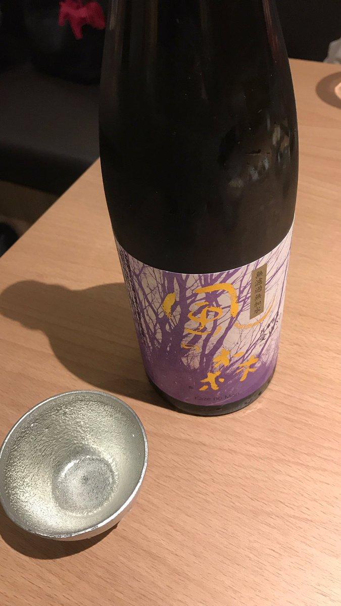 test ツイッターメディア - おはようございます!こちらは雨が続いてます。。久々な感じですが、ハァーと息を吐くと白い息が出てる。。気がします💭今日はあんかけ焼きそば、そんな気分ですね☔️  今日は奈良県🦌#日本酒都道府県  風の森。秋田新政に並んで日本酒を馴染みのお酒に変えた、そんな銘柄に感じます🍶 https://t.co/soGSE5x8Os