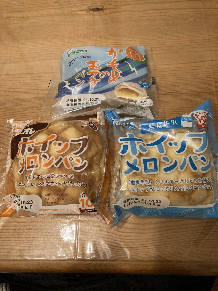 test ツイッターメディア - 昨日、シライシパンのかもめの玉子パンがイオンで売っていました!今月で終了なんですよね。美味しく頂きます🙏ホイップメロンパンは初めて😋冷やして食べます。 https://t.co/J3Jr5TiU7a