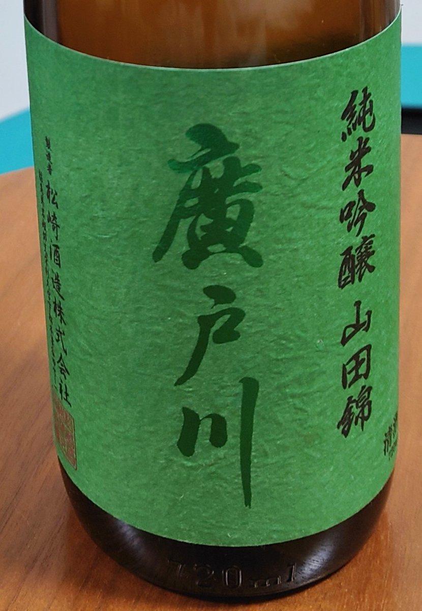 test ツイッターメディア - 福島県 廣戸川 純米吟醸 山田錦。香り、風味はバナナ、メロン系をかなり感じます。最近はリンゴ、イチゴ系の香り(カプロン酸エチル)のお酒を多く飲んでいたので、とても新鮮でした。甘みや旨味もすっきりと上品な味わいで、食中酒としても十分いけます。バランスの良い美味しいお酒です。 https://t.co/P4tJFnnoL4