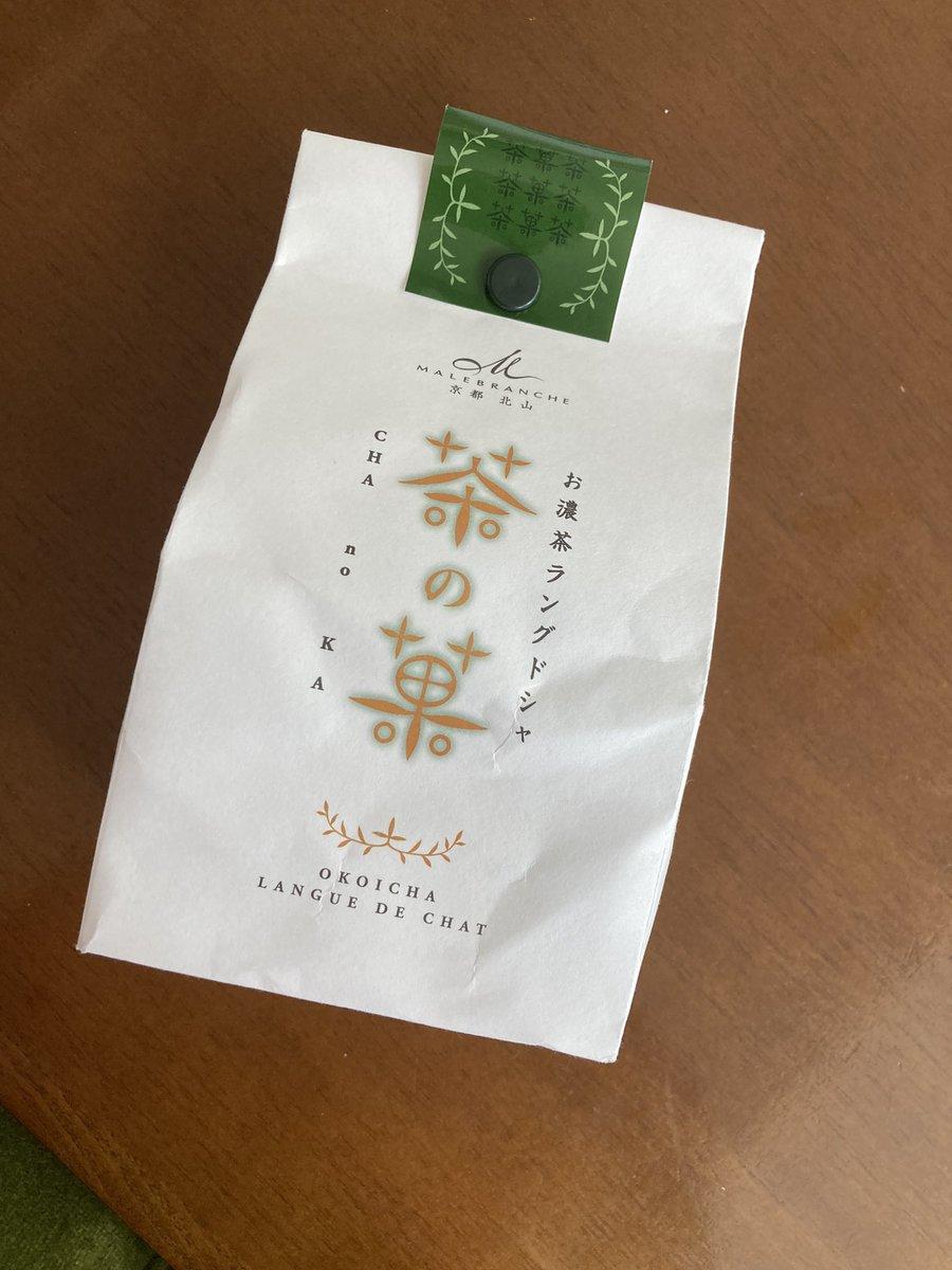 test ツイッターメディア - 旦那が職場の人にお土産でもらったと言って持って帰ってきた!  わーい🙌 マールブランシュ❤️  実は抹茶味はそんなにお好みではないけど、京都の物の抹茶味は何故か心躍る🎶都路里のお菓子食べたいなぁ… https://t.co/rBcLnyeV82