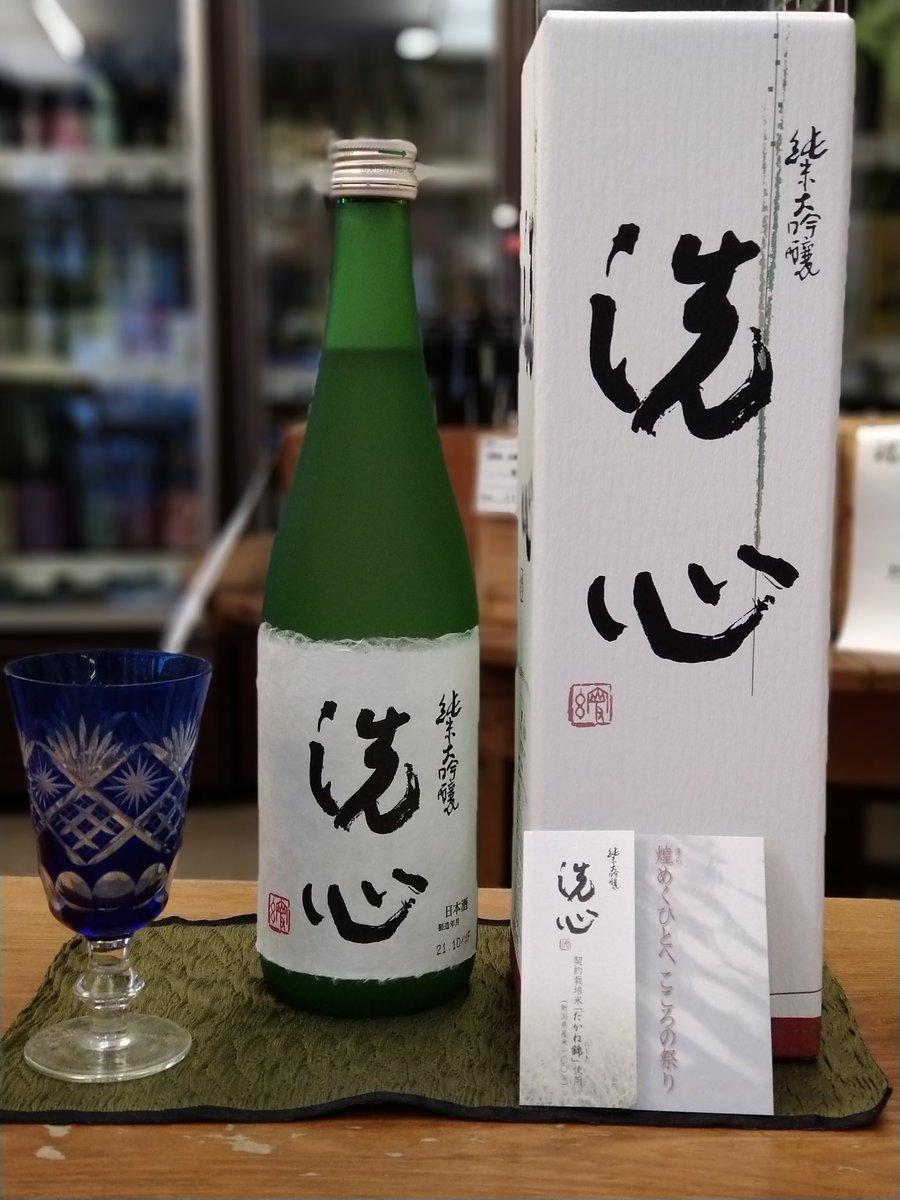 test ツイッターメディア - 今日お誕生日のみなさまおめでとうございます㊗️御祝によくご用命いただいています #新潟県 #朝日酒造 さんの 洗心 せんしん 720ml  5720円税込  いいお酒を少しだけ飲みたい ご自宅で美味しい日本酒を楽しむ方 日本酒好きな人へのご贈答に。 様々なシーンに 日本酒に思いを重ね あの方へ。 https://t.co/LUyXB4KYfW