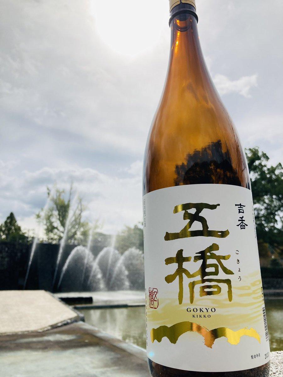 test ツイッターメディア - 岩国を治めていた吉川家(きっかわけ)。 地元では吉公さんと呼び慕われていたそうな。 その名と同じ名を冠したお酒「吉香」🍶 日本名門酒会、西日本限定で出荷しています( ´ ▽ ` )ノ 「やまぐち山廃酵母」で醸した芳醇な味わいを、生詰めで閉じ込めています!  #五橋 #岩国 #日本酒 #酒井酒造 #山口 https://t.co/HqJsIJAfjf