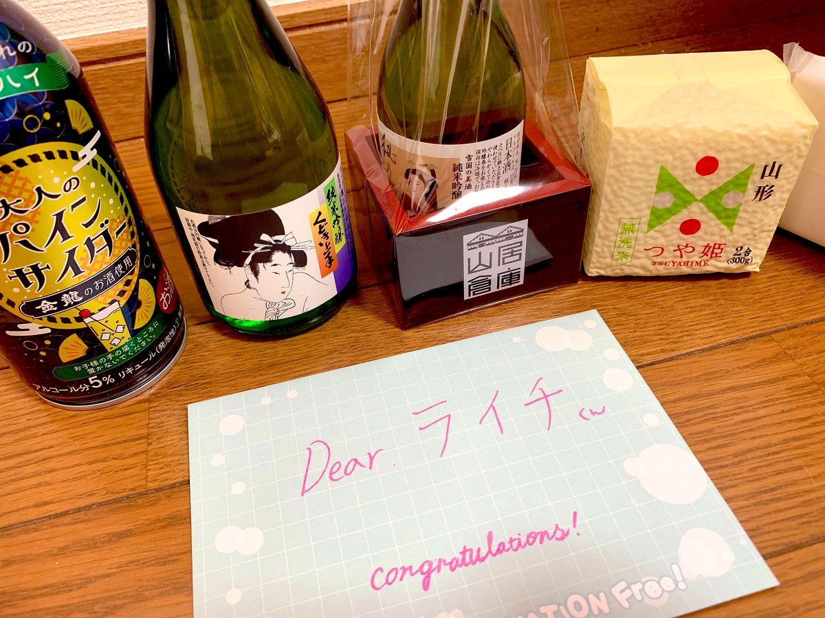 test ツイッターメディア - まなぼうさん(@reality_manabo )から😭😭✨✨✨✨✨ 手紙がFree!なのも嬉しいし、俺の大好きな日本酒のくどき上手あるのも升付きお酒あるのも嬉しすぎる☺️💞☺️💞☺️💞 ありがとうすぎる💙💚💛💜❤💗💖💔💘💕💓🖤❣ コロナ消え去ったら山形に酒旅するWOWWOW🥂✨ https://t.co/iVHR5HKiGs