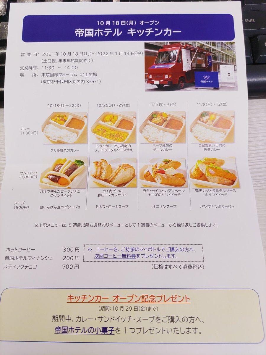 test ツイッターメディア - とうとう帝国ホテルもキッチンカーやるのか…。  ペニンシュラも東京會舘もあるし、よりどりみどりじゃんか…。  #キッチンカー  #帝国ホテル https://t.co/mhWeXUz2ZW