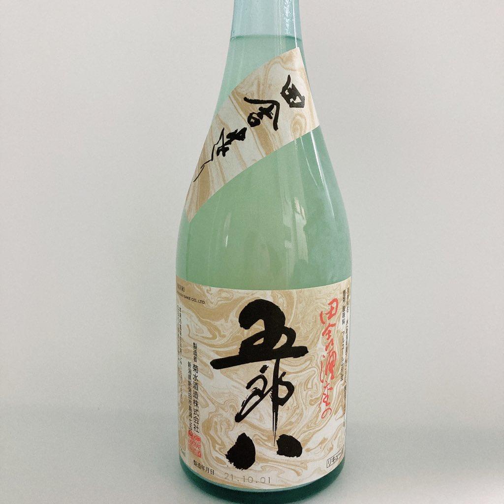 test ツイッターメディア - 今年も始まりました!秋冬限定にごり酒「菊水酒造 五郎八」❄️  お米の粒々とした口当たりと、濃厚でコクのある味わいが特徴。鍋料理や味の濃い料理にもぴったり。  寒くなると飲みたくなる一本ですね~。 https://t.co/95omhJFvYQ