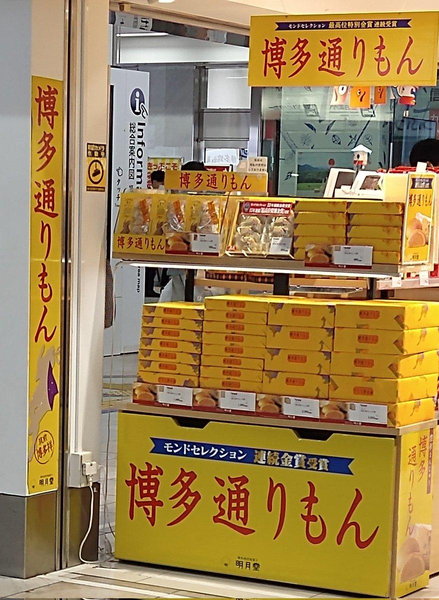 test ツイッターメディア - いざ博多駅に!! なかった。。。 #ファミマル の駅広告。1時間くらい歩き回ったけど。天神とかかな⁉駅のファミマの中には、小さめにいましたが😅そして、気になってた『タマチャンショップ』に。玉様関係ないですが🤣響きだけでトキメキます♥おまけで、博多通りもん添付しておきます😂 #玉木宏 様♥ https://t.co/HSXc6CcCoH