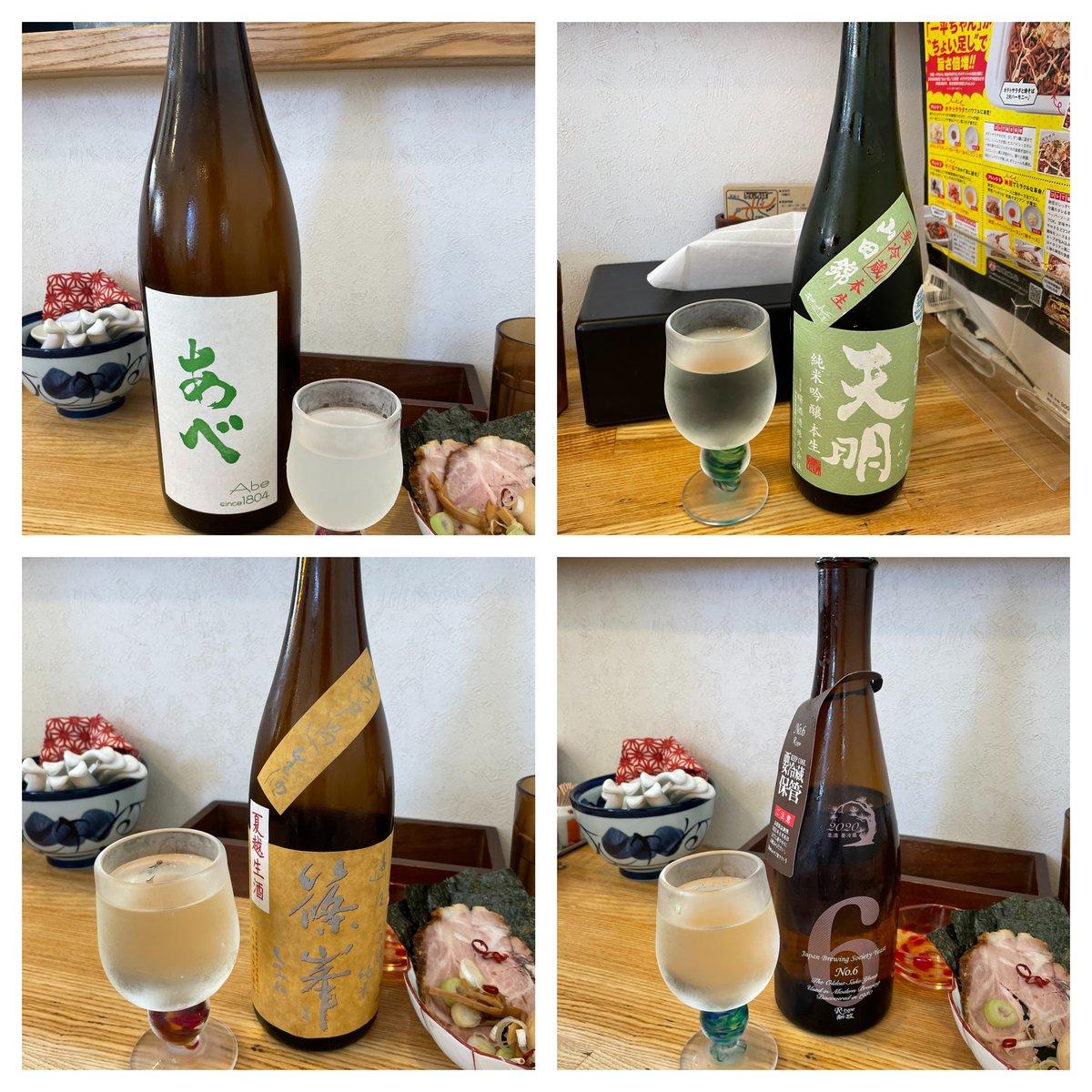 test ツイッターメディア - 中華そば専門とんちぼ@巾着田  特製中華そば、日本酒5杯  秋晴れをおさんぼ🐾 まだまだ秋の日本酒まつり😆 而今大好き💕  お酒の後なので8割が何らかのつけそばなので中華そばは久しぶり 若干弱気にも感じたが完飲派には嬉しい濃度♪  今日も癒されました😇 https://t.co/D2q4ZJSBVP