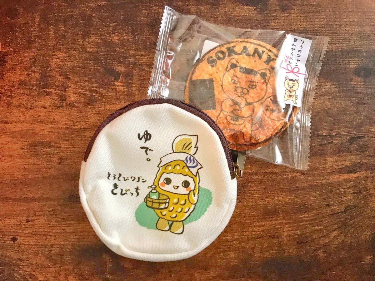 test ツイッターメディア - @toukibi_wagon @nikibo_dayo @mi__yachan ニャハハ(ΦωΦ)🍘✨ 袋折るか、袋出して入れれば入りそうニャン😎✨ My草加せんべいケース🍘作るのアリですニャン😎✨ https://t.co/f0yTQxFXuC