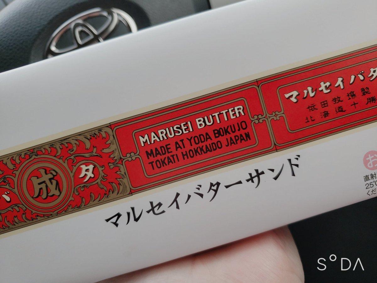 test ツイッターメディア - 六花亭のマルセイバターサンドは私が世界で1番好きなお菓子です https://t.co/MfhMS22H9u