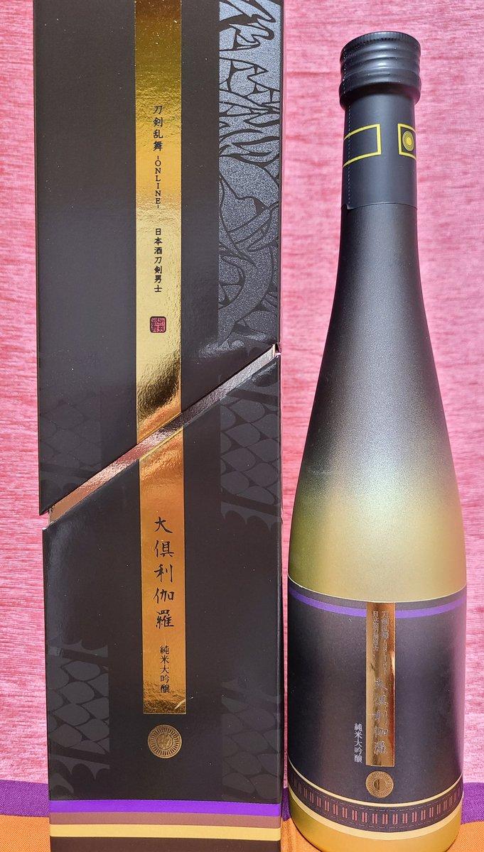 test ツイッターメディア - 日本酒刀剣男士 大倶利伽羅廣広光。  刀工縁の地の蔵元から、酒種を厳選して刀剣男士をイメージして造られた日本酒。蔵元直送です🚐 大倶利伽羅は純米大吟醸。神奈川県の熊澤酒造さん。カッパのどぶろく、天青、クラフトビール🍺も造られてます。ビール美味しいらしいですよ😊✨ 詳細は後日。 https://t.co/xOxvOBPLYq