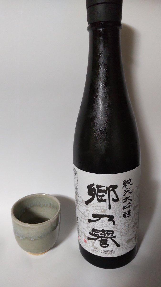 test ツイッターメディア - みなさま、こんばんは🌃  今夜は十六夜、昨晩の美しい🈷️様 の輝きをしばし眺めていました。 残念ながら、今夜は曇りで見れませんが、余韻に浸って、 美味しい、日本酒を紹介します🎵  笠間市の須藤本家【郷乃譽】  いただき物ですが、薫りとキレの 余韻に浸っています。 https://t.co/4mv7yhHbDp