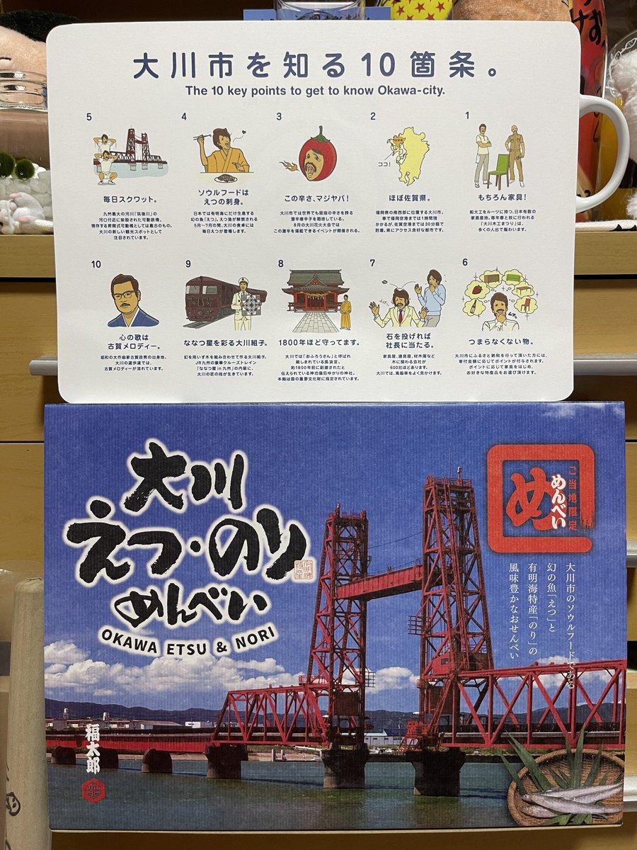 test ツイッターメディア - はい!たくや〜今日のおやつだよどうぞ〜笑😙アップルティー🍎と大川のめんべい🐟✨食べたことある〜??私の割り当て4袋しかないから大事にちびちび食べてるよ(笑)ねーねー大川市を知る10箇条。もちろん全部しってるー?5月〜7月の大川の食卓には毎日えつが登場するの〜??😂🐟笑 @taku_ya_maguchi https://t.co/lx0PEvnGT4