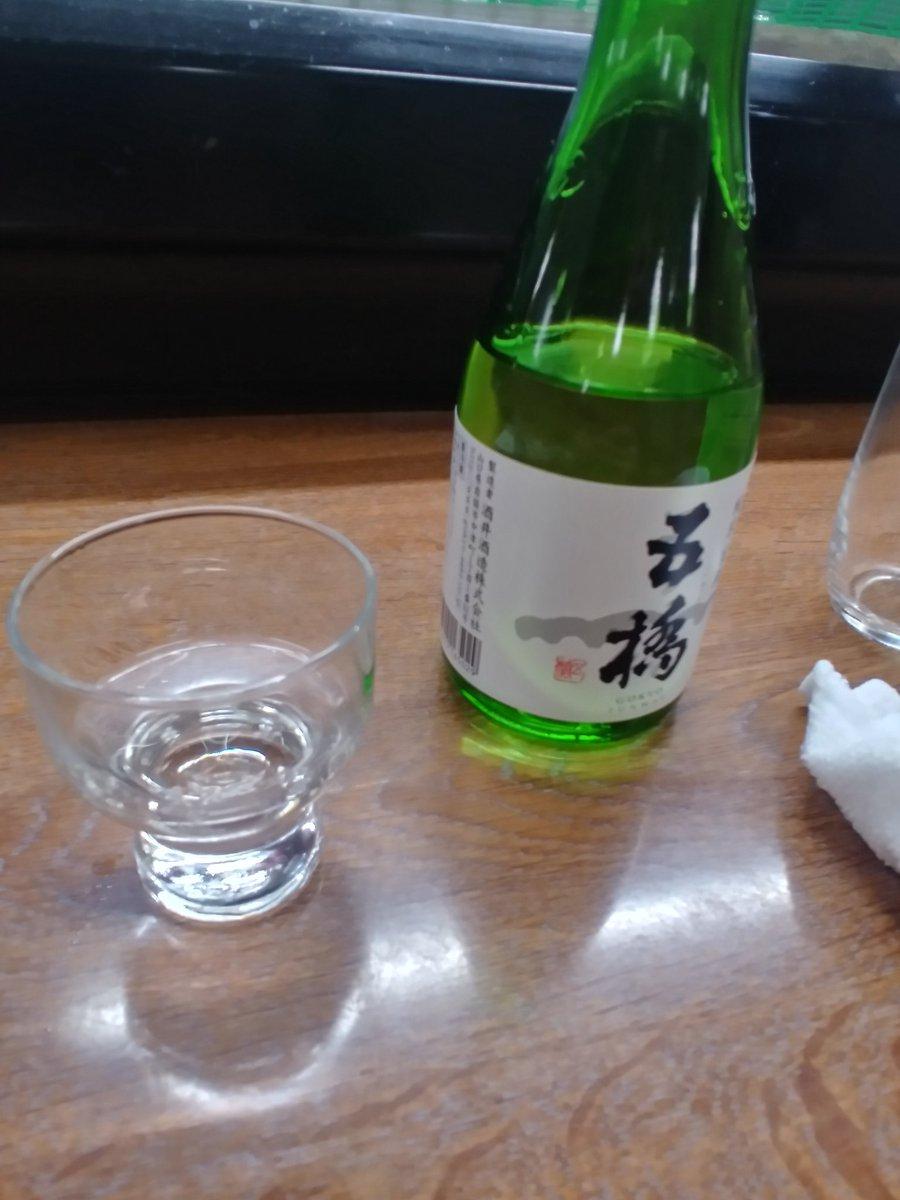 test ツイッターメディア - 酒は岩国の「五橋」。 #日本酒 #純米酒 https://t.co/FHIxxmMGg1
