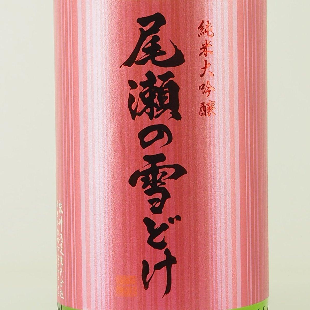 test ツイッターメディア - 【日本酒】 尾瀬の雪どけ 純米大吟醸 初しぼり 入荷致しました!  ※10/22(金)午後店頭販売開始予定  林檎や洋ナシを想わせる華やかな香りと 甘味に柔らかな酸が特徴です。  詳しくはブログで! https://t.co/02oGEMgqVr オンラインショップ https://t.co/KQcGl5IAYd https://t.co/Iw3ZMDnxjS