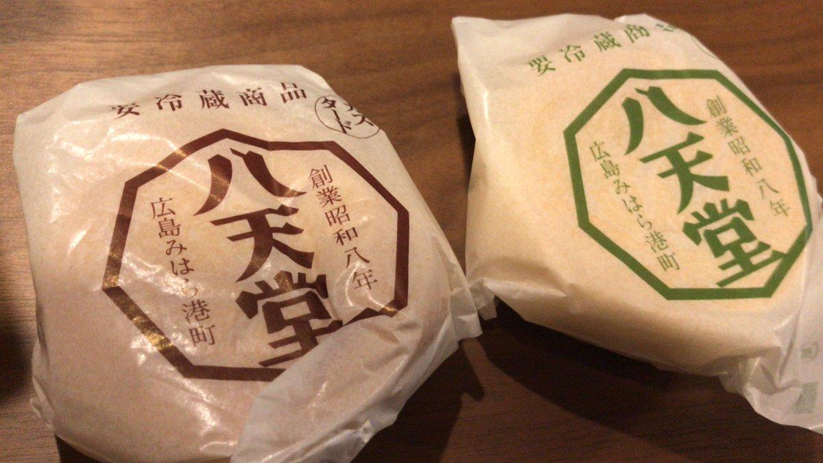 test ツイッターメディア - 八天堂のくりーむパン!!! これ美味しいんだよな https://t.co/VQHrUCVbYI