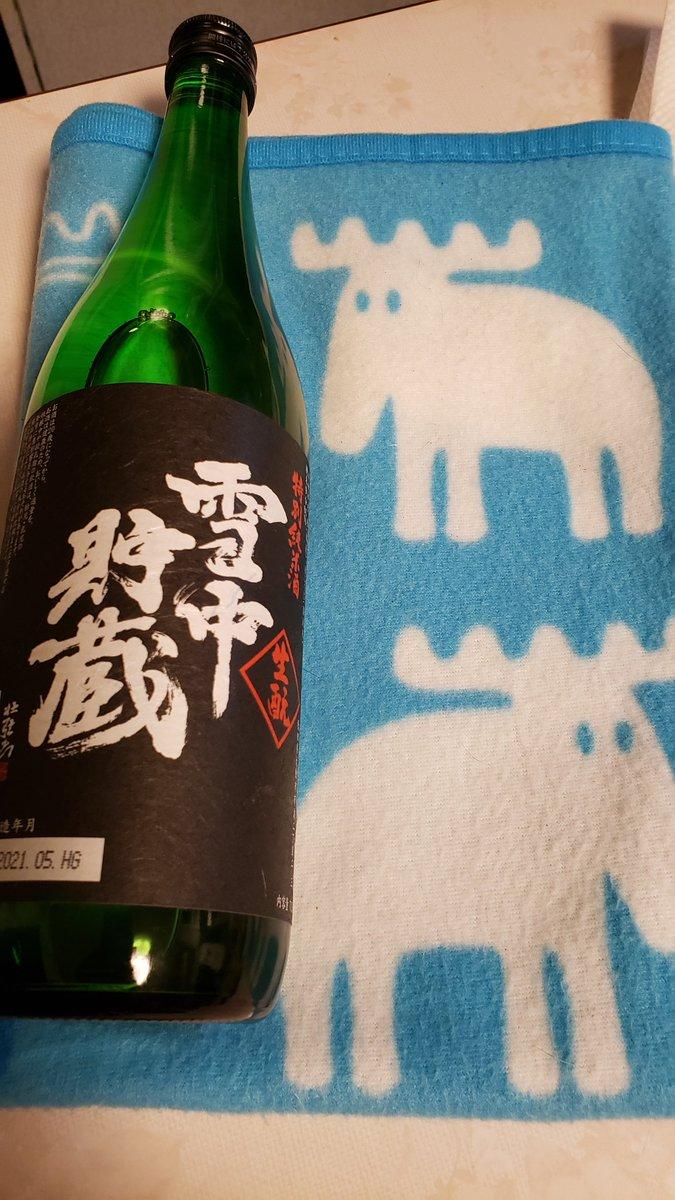 test ツイッターメディア - 今晩のお酒は、秋田県大館市の北鹿特別純米酒雪中貯蔵。 大館市といえば、秋田犬のふるさと。もう寒いかなあ。 https://t.co/n7S26Mj3Ty