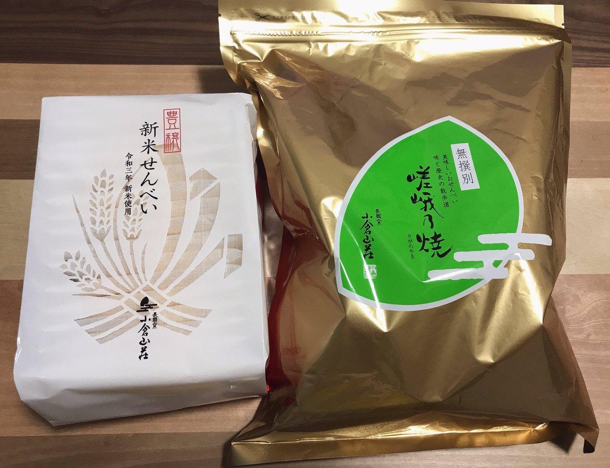test ツイッターメディア - 小倉山荘の新米せんべいゲット〜🍘 これは絶対美味しいはず🤤🤤 https://t.co/f2G3dlkGoT