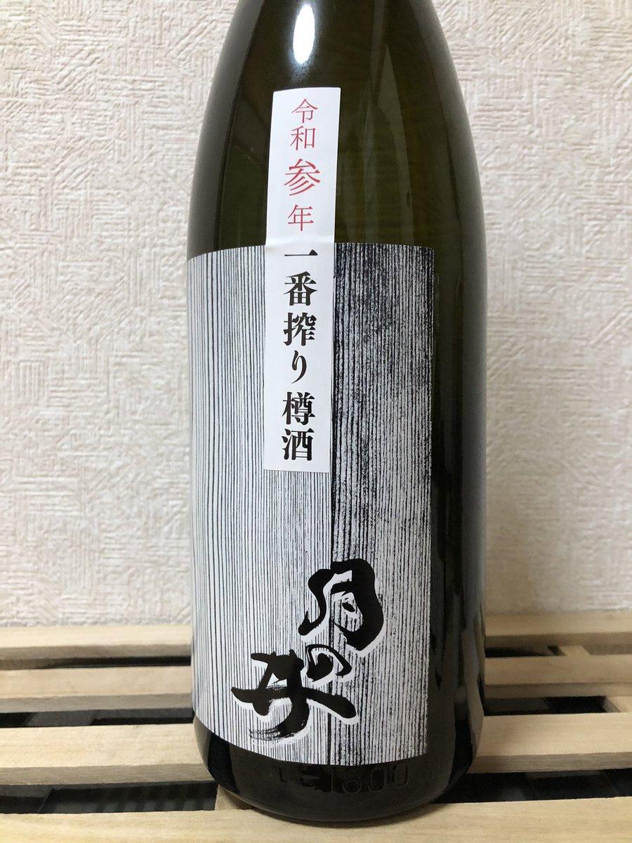 test ツイッターメディア - 樽酒には本醸造が主流とのこと ということは純米で仕込んだ月の井の樽酒はやっぱり珍しいんですね🤔 https://t.co/6ax0vk26jn