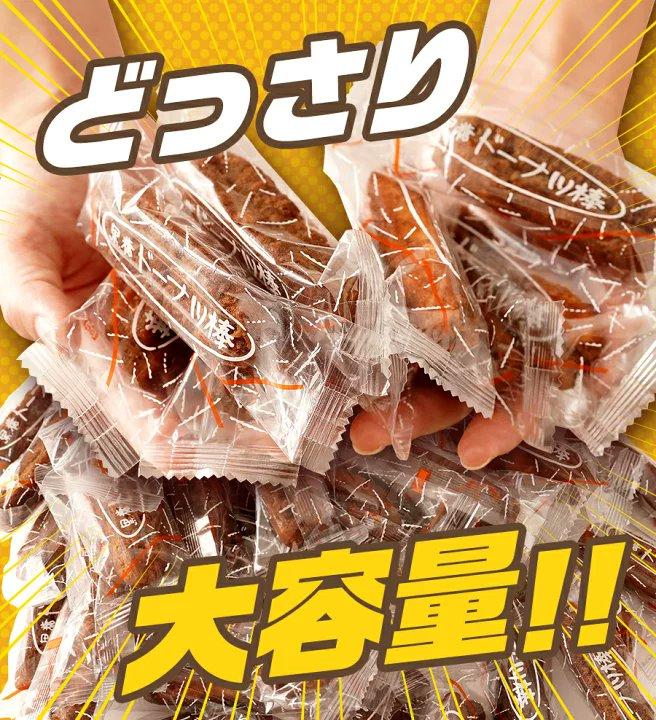 test ツイッターメディア - \59%オフの大セール!/  黒糖ドーナツ棒がテラ盛りの2.7kgも入って9480→3998円(送料無料)で販売されています🌟 https://t.co/P7IEupYFqd そのまま食べるもよし!冷蔵庫で冷やしてアイスのように食べるもよし!アレンジは様々です🙆♀️ https://t.co/osOpHKWTJB