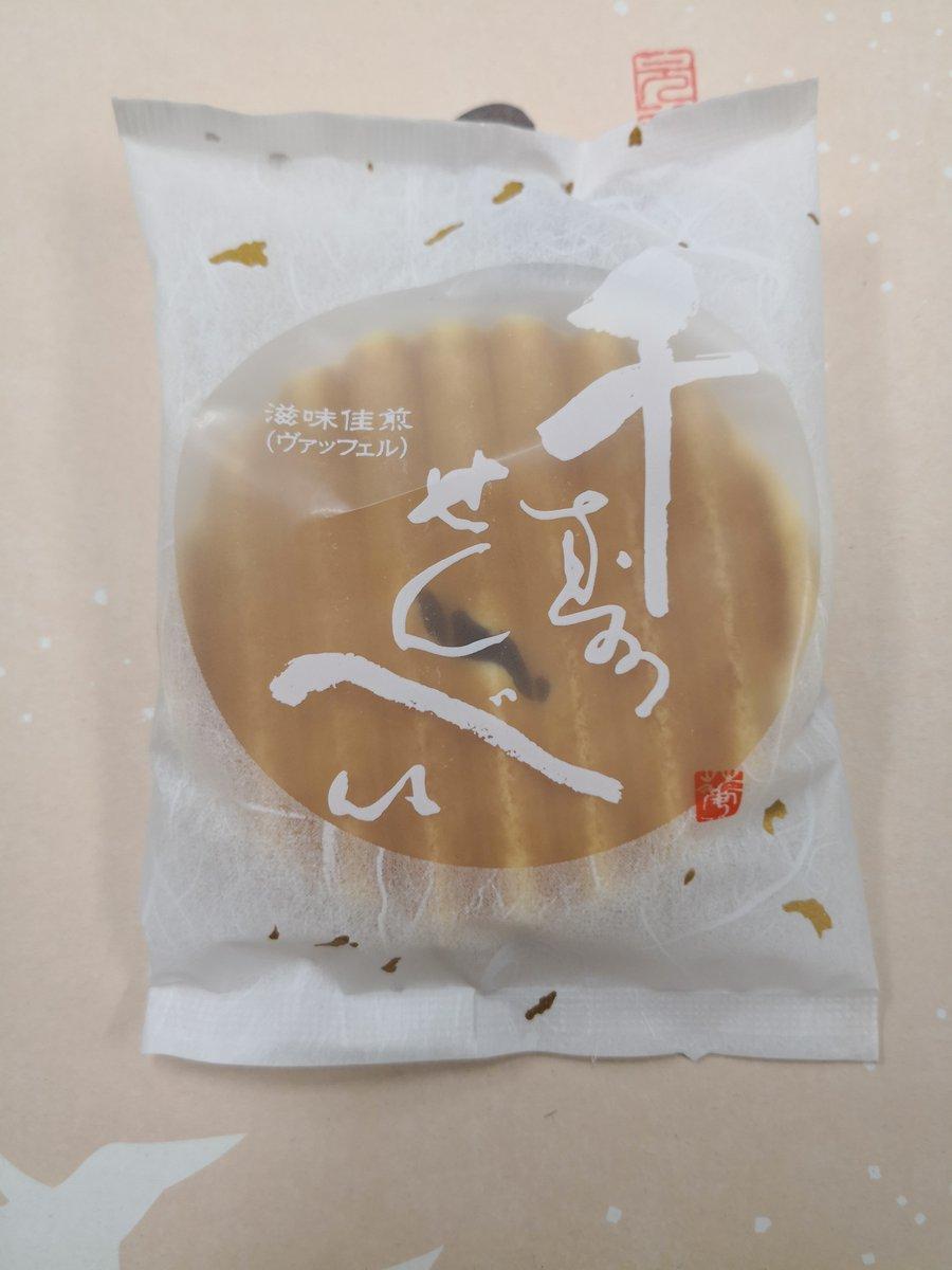 test ツイッターメディア - 集中講義の谷口先生に頂いた京都の和菓子。鼓月の代表銘菓「千寿せんべい」。すごく美味しかった!ありがとうございます!😊 https://t.co/WKUzX1Z170