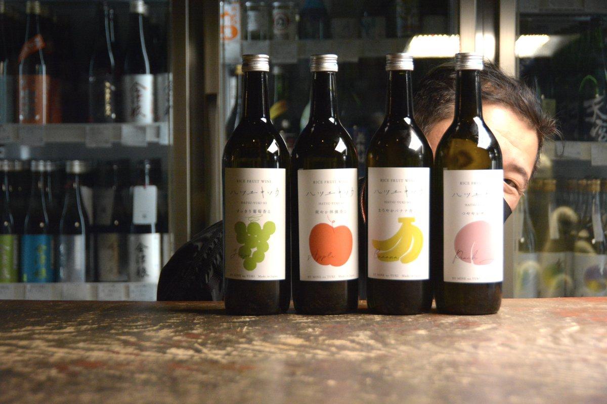 test ツイッターメディア - 喜多方市峰の雪酒造さん。純米酒のもろみにフルーツの果汁を入れ同時に発酵させた「ハツユキソウ」シリーズ。 バナナ・ピーチ・リンゴ・グレープの4種あります https://t.co/UqKdpJdzi7 #峰の雪 #大和屋善内 #会津 #会津若松 #日本酒 #喜多方 #会津の地酒 #植木屋 #植木屋商店 #福島の酒 #ハツユキソウ https://t.co/L4M2TPIbhH