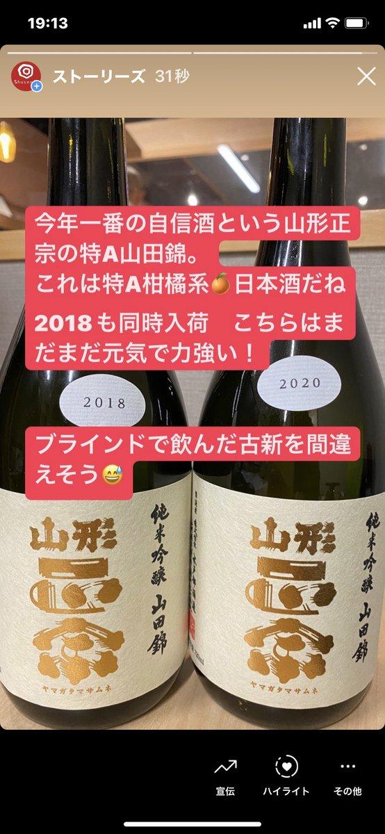 test ツイッターメディア - 今年一番の自信酒という山形正宗の特A山田錦。 これは特A柑橘🍊日本酒‼️淡き く素晴らしい酸味 2018も同時入荷、こちらは💁♂️力強い若い❣️ これはブラインドで飲んだら絶対若いor古いを間違えるぞ! #山形正宗 #日本酒好きな人と繋がりたい  #名古屋グルメ https://t.co/qdzO6iELfp
