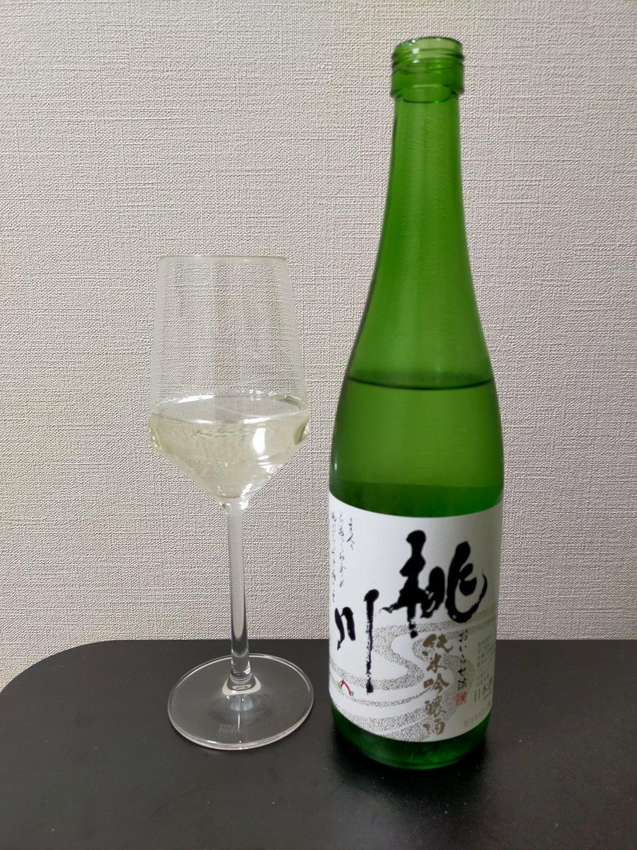test ツイッターメディア - 今日は久しぶりに早く帰れた! 「桃川 おいらせ流 純米吟醸酒」で乾杯します。 すっきりとしたお米の香りと米っぽい味わい。残り香には少し青いバナナのようなセメダイン臭とわずかな苦味が。 ワイングラスで飲むより筒形のグラスのほうがすっきり飲めておいしい。 https://t.co/909ulqwDTx
