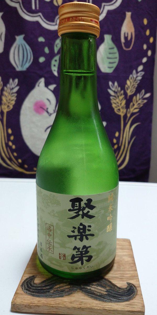 test ツイッターメディア - 京都府の佐々木酒造さんの【聚楽第】純米吟醸  熟したパイナップルの香り、メロン、セメダイン、湿った靴の籠った香り。 強い旨味に追従して甘味、余韻にもう一度旨味が出てくる日本酒です。  No.1442 #聚楽第 #平安四神 #アゲハ酒 https://t.co/EOtBaOwjxN
