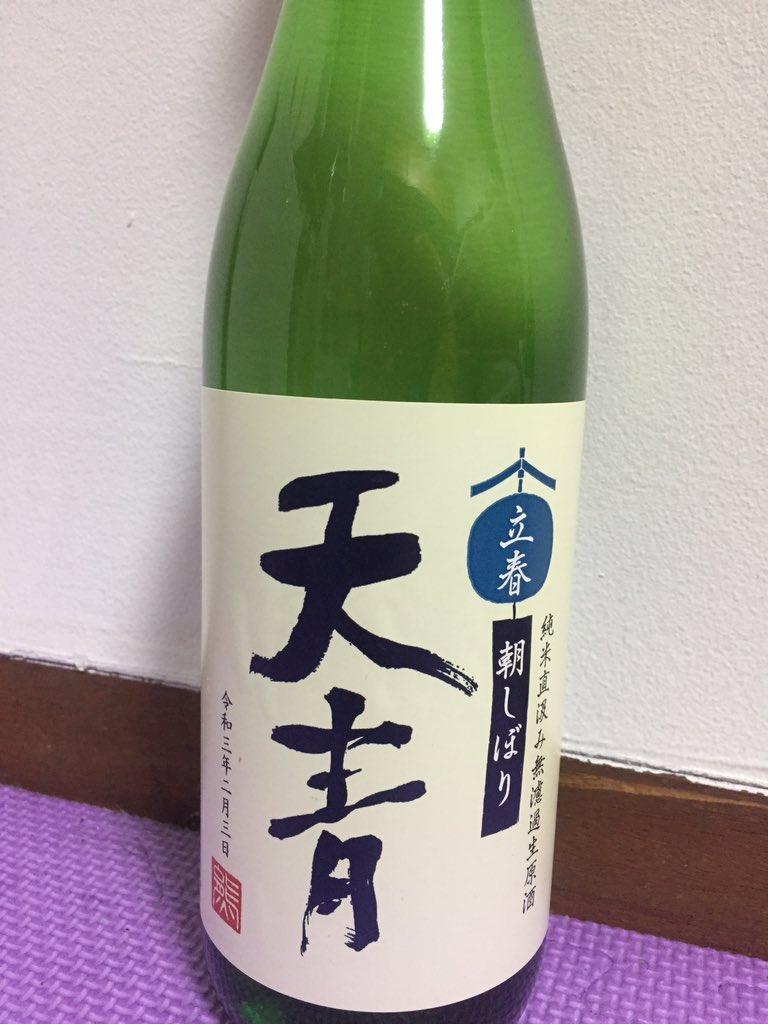test ツイッターメディア - 天青(神奈川・熊澤酒造) 全く知らないまま、本当に気紛れで買ってみた「立春朝搾り」が本当に美味しくて美味しくて。「湘南ビール」の熊澤酒造が造っていることは後から知った。こういう出会いがあるから酒屋通い止められないよね!と改めて思った一本。最近はラベルがかわいいよ。  #日本酒の日 https://t.co/kxfsPQ9XyW https://t.co/fLBz4Ck66k