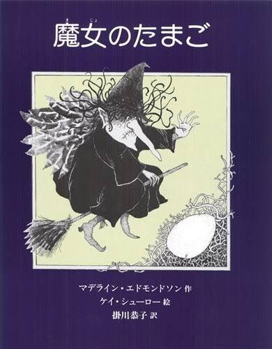 test ツイッターメディア - 実家の私の本棚には絵本と今じゃ袋叩きに合いそうな内容のサブカル本が残されてるんだけど(お気に入りの小説は全部持って東京に出たから…)、魔女関係の絵本やジュニア向け小説が多かった。『魔女のたまご』『魔女図鑑』は特に好きだったな。魔女になるためのレッスンをひたすら実践してたわ。 https://t.co/eYlZy1T6H7
