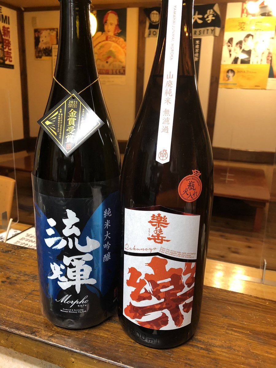 test ツイッターメディア - 日本酒メニュー更新しました!  兼八、田伝夢詩は、お湯割りおすすめです‼️ https://t.co/kf8NVwf28v