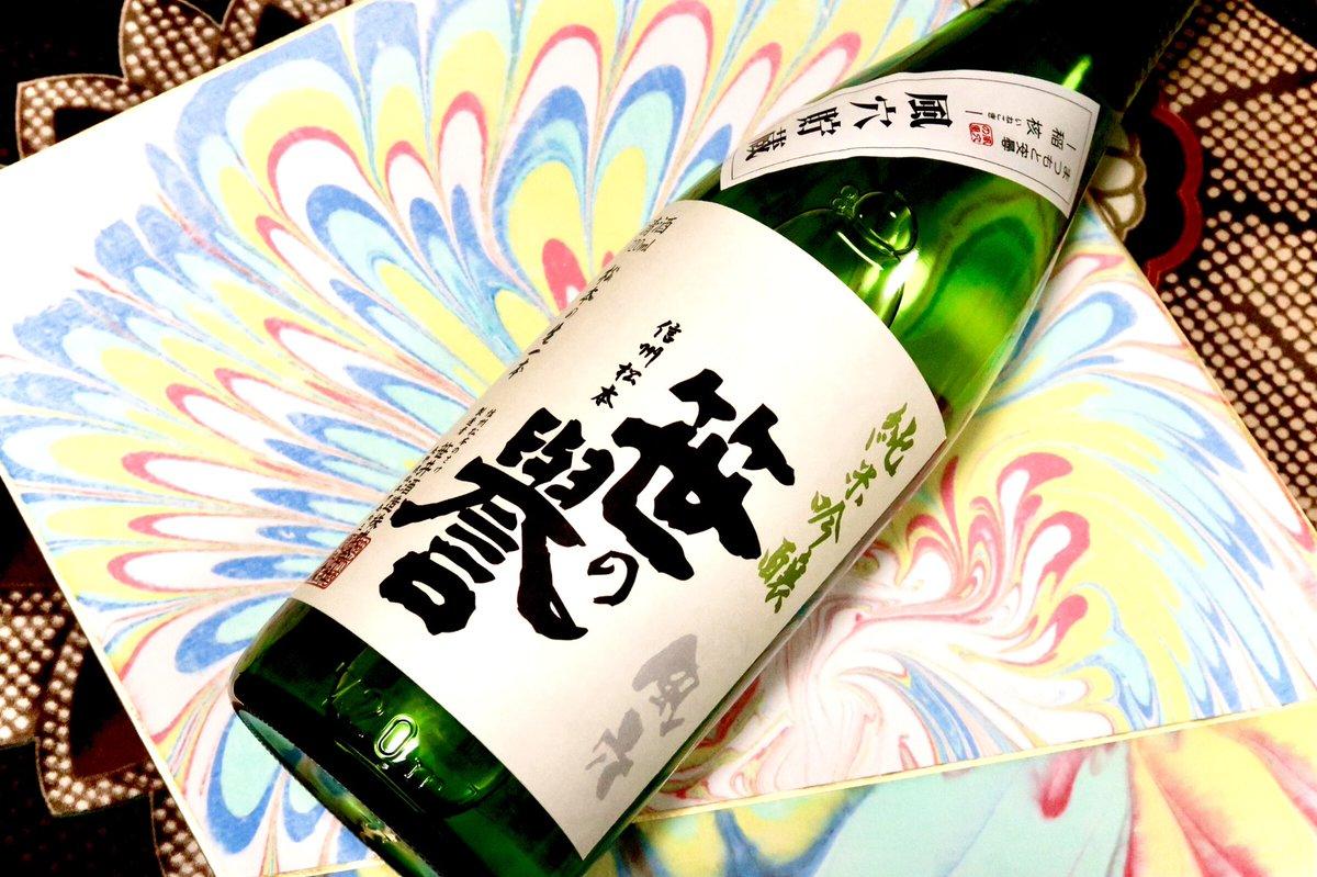 test ツイッターメディア - 信州松本市・笹井酒造「笹の譽」純米吟醸・風穴貯蔵を。YOKOさんも気に入って、あっという間に飲み上がりでした。軽やかで華やか。熟成の良さもあるのか、苦味や渋味が少なく、よって香の通りもより良いものであったと思います。  #松本市 #松本 #日本酒 #酒 #笹井酒造 #笹の譽 #笹の誉 #風穴貯蔵 https://t.co/4FXZwdspvv