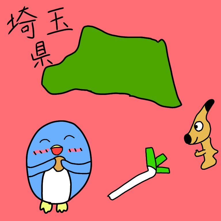 test ツイッターメディア - 今日のペンギン サペンと行く全国の旅編(仮)  埼玉県  今日は埼玉県に来ました! 埼玉県は草加せんべい、ネギが有名ですよね! あとは、東武動物公園や鉄道博物館など、遊び場もたくさん😆 サペンも草加せんべいを食べてます!  #サペン #今日のペンギン #イラスト #埼玉県 #目指せ全国制覇 https://t.co/BZpheqm8wq