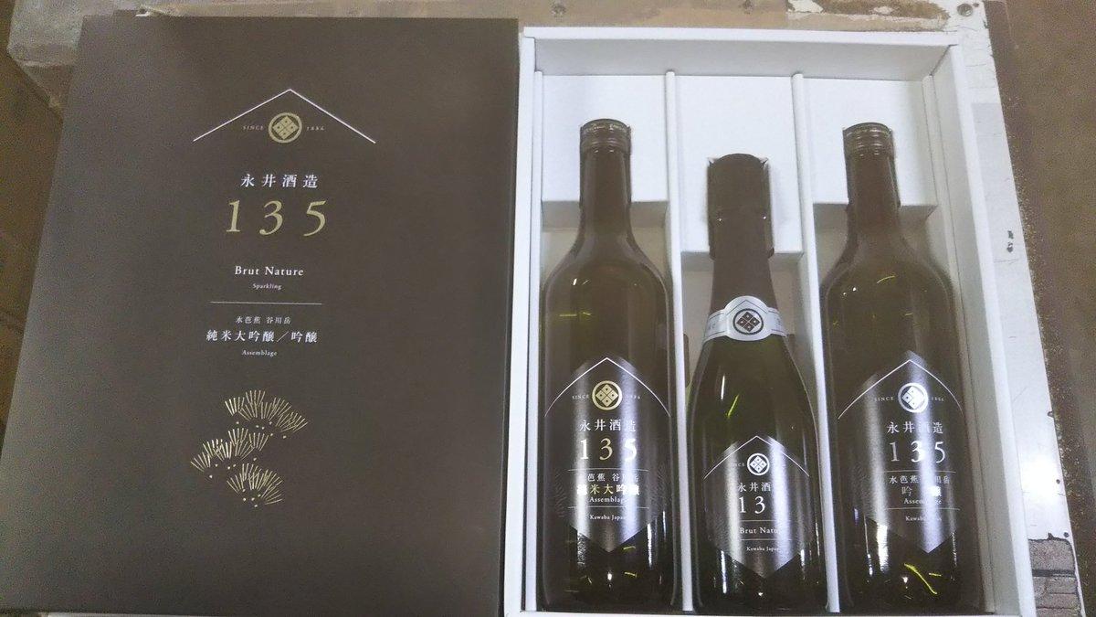 test ツイッターメディア - 本日入荷した永井酒造135周年記念セット約3千5百円 安すぎて最初値段見たとき原価かと思った。 https://t.co/VZh2IpwzwS