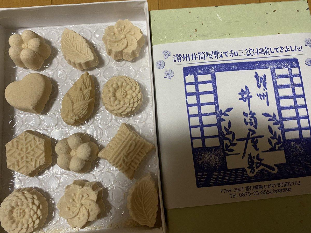 test ツイッターメディア - 岡山、香川の旅。 讃州井筒屋敷で和三盆体験。 https://t.co/xNM6XjRY0a